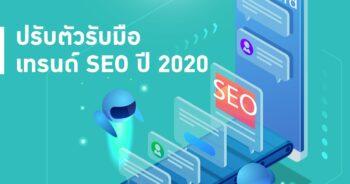 Trend SEO 2020