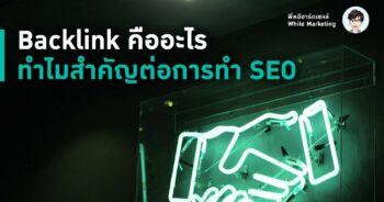 backlink คืออะไร ทำไมต้องทำ