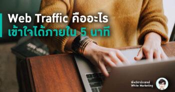 Web traffic คืออะไร อธิบายให้เข้าใจภายใน 5 นาที