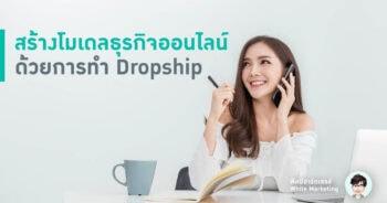 การทำดรอปชิป Dropship คืออะไร ธุรกิจออนไลน์ที่ทุกคนควรเข้าใจ