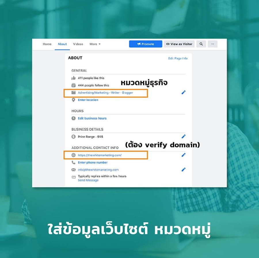 seo facebook fanpage