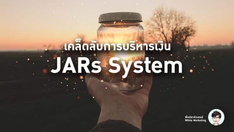 Jars system
