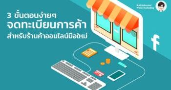 3 ขั้นตอนจดทะเบียนการค้า ร้านค้าออนไลน์มือใหม่ ทำอย่างไร