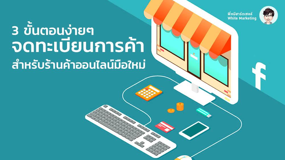 DBD Register shop in thailand