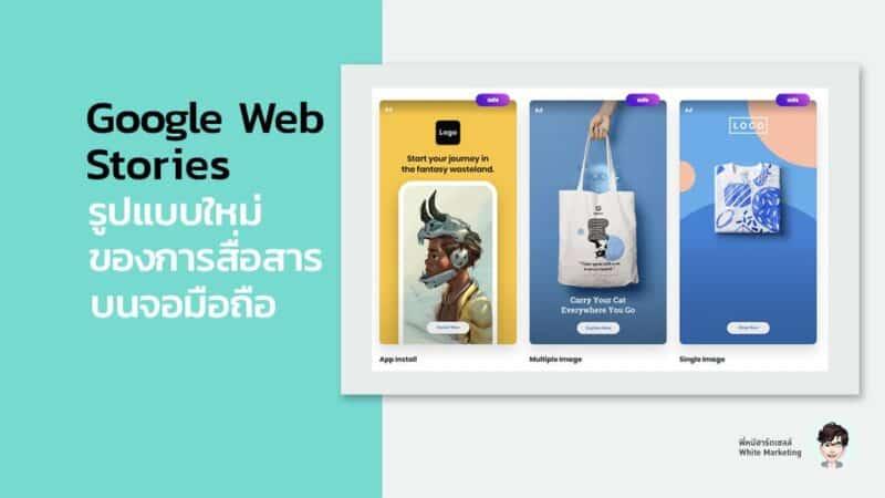 Google Web Stories รูปแบบใหม่การสื่อสารบนหน้าจอมือถือ