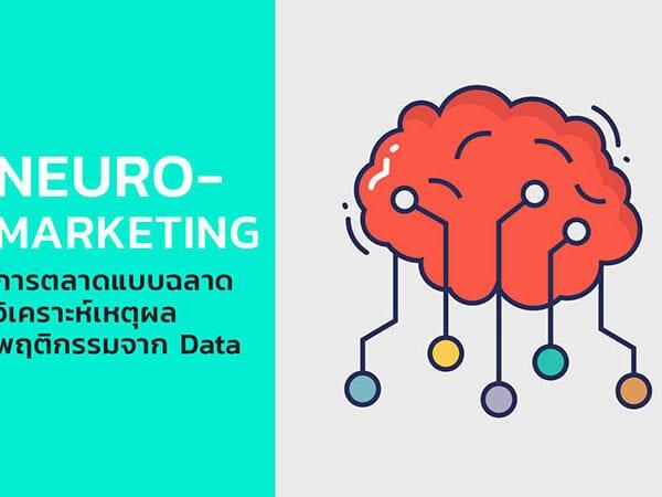 NeuroMarketing การตลาดที่ผสมผสานความต้องการและเหตุผล