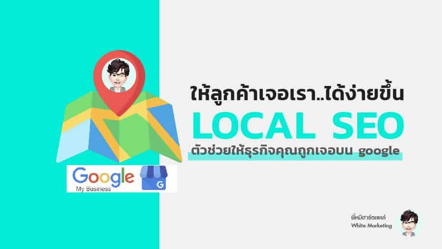 เทคนิคทำให้ธุรกิจติดหน้าแรก Google Search ด้วย Local SEO