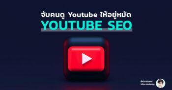 วิธีทำ SEO youtube 2021 สร้างช่องยูทูปให้ติดหน้าแรก