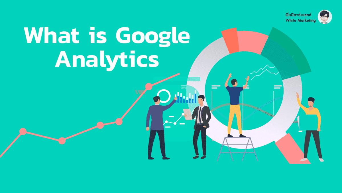 Google Analytics คืออะไร? อธิบายเครื่องมือให้เข้าใจใน 5 นาที
