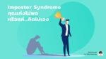 ยิ่งสูงยิ่งหนาว คุณกำลังเป็น Impostor syndrome อยู่หรือเปล่า