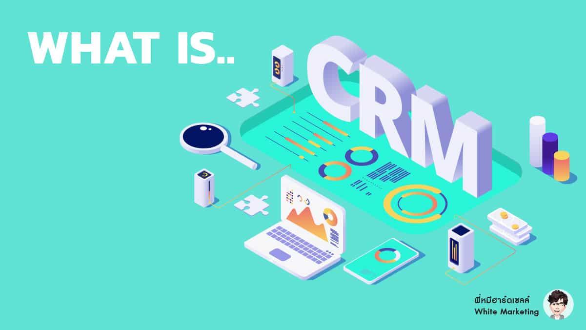 CRM คืออะไร สำคัญอย่างไรกับธุรกิจออนไลน์ (Online Business)