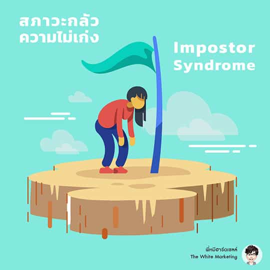 impostor syndrome คือ