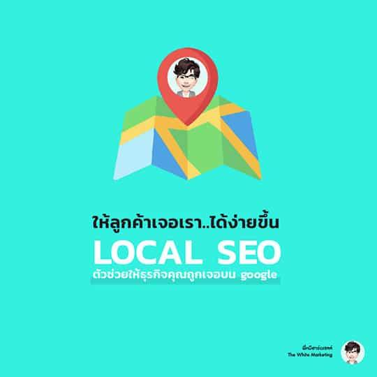 วิธีทำ local seo