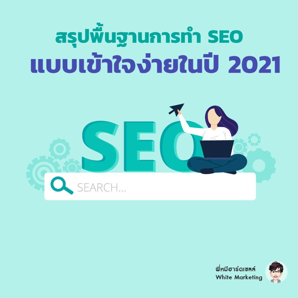 ทำ SEO ปี 2021
