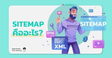 Sitemap คืออะไร