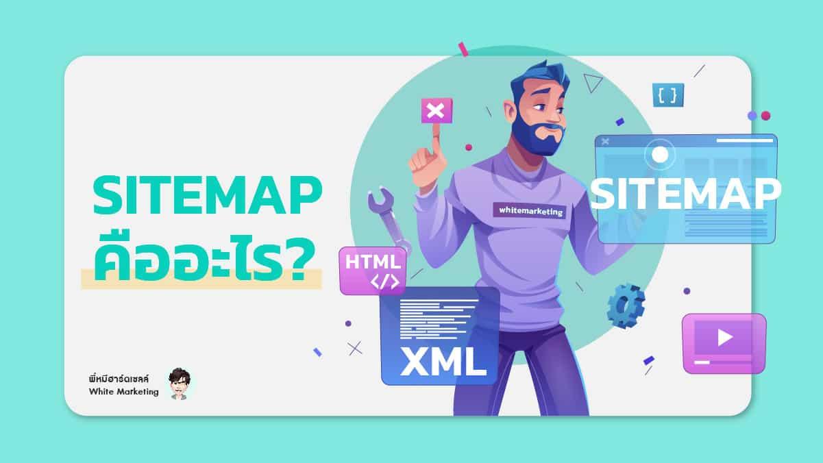 XML Sitemap คืออะไร? ทำไมจำเป็นต่อ SEO เข้าใจใน 5 นาที