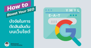 EAT and YMYL Google